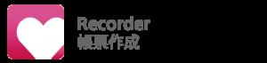 ラクウェアレコーダー